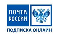 """Подписка на газету """"Ангарский рабочий"""" онлайн"""